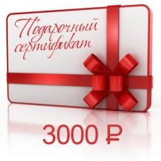 Подарочный сертификат «3000»