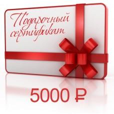 Подарочный сертификат «5000»